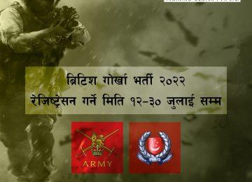 Gurkha Recruitment 2022